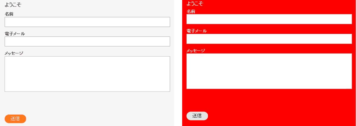 ページ内の問い合わせフォーム