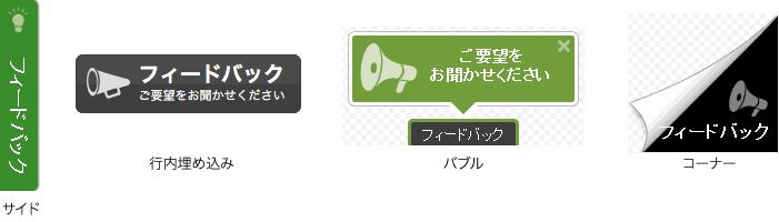 フィードバックボタン